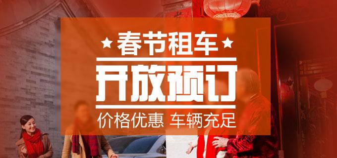 春节租车开放预订 先下手为强!