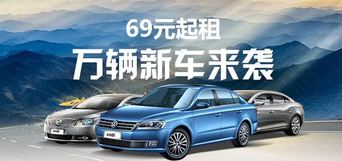 万辆新车来袭 69元起租