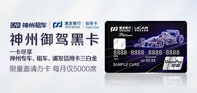 御驾黑卡--中国出行用车必备信用卡
