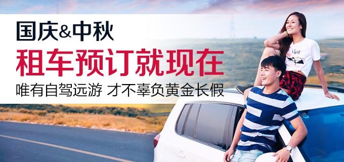 国庆&中秋开放预订