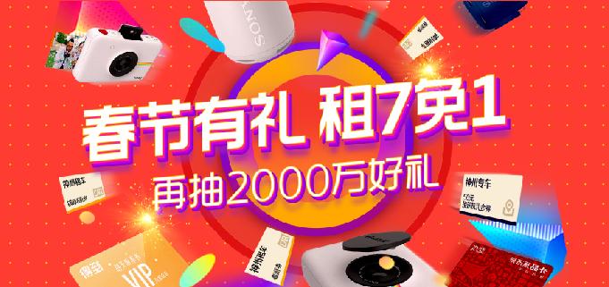 春节有礼 租7免1