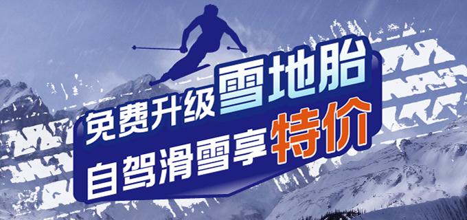 免费雪地胎 滑雪享特价