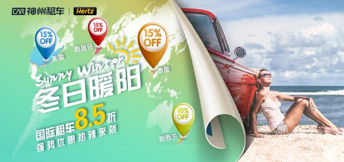 国际租车8.5折