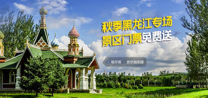 租车自驾黑龙江,景区门票免费送