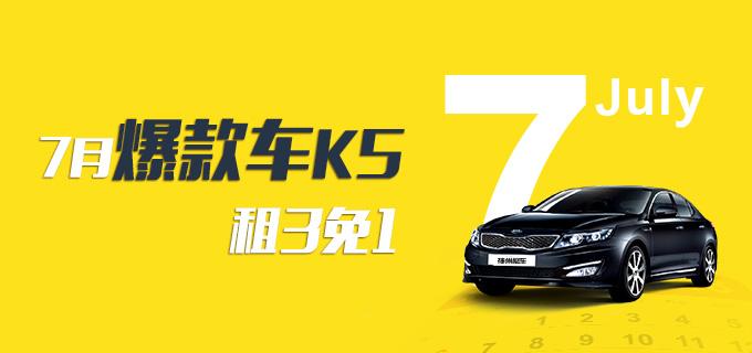 起亞K5租3免1