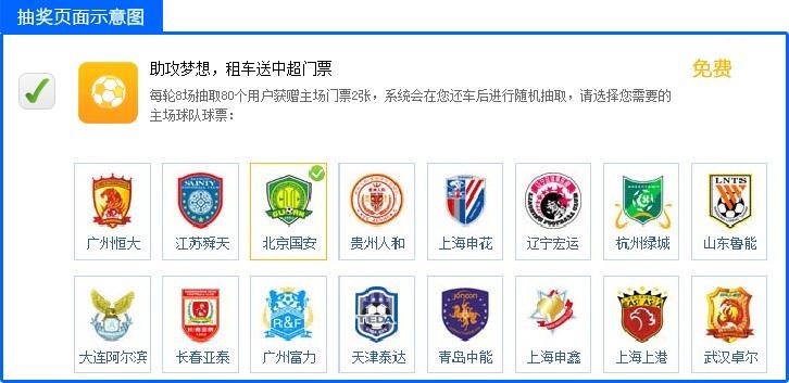 中超联赛中奖名单与领奖方式