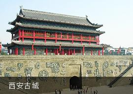 西安古城自驾游