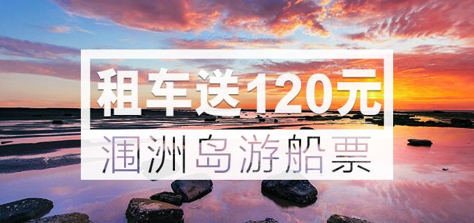 北海租车 120元游船票免费送!