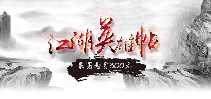 江湖英雄帖 最高悬赏300元!