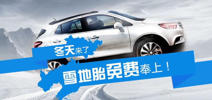 租车送暖 雪地胎免费奉上!