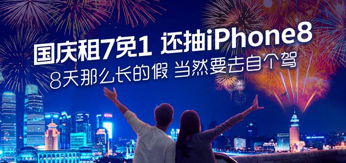国庆租7免1 还抽iPhone8