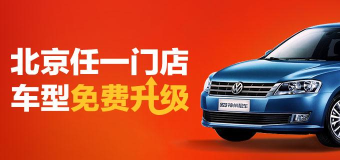 升了升了 北京地区免费升级车型!