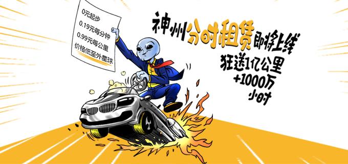 【爆料】1000万小时免费共享租车!宝马路虎都有!
