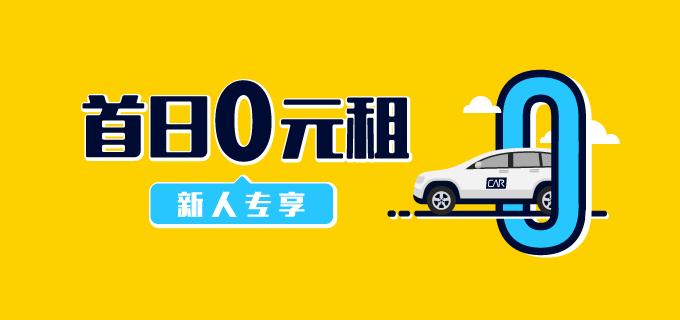 神州租车新用户专享:首日0元租!