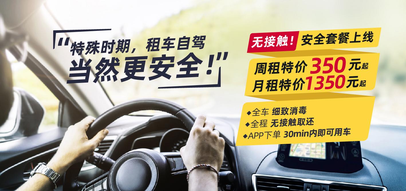 【无接触租车出行更安全】周租特价350元起,先到先得!
