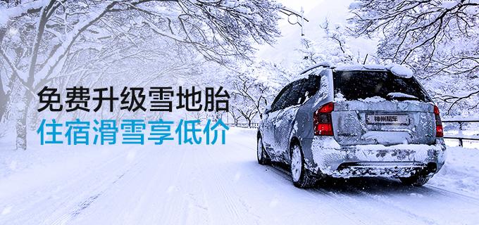 免费升级雪地胎,租车自驾,住宿滑雪享最低7.5折!