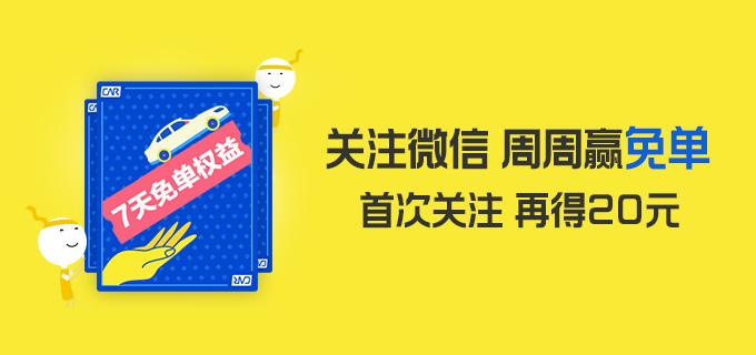 关注【神州租车】微信 周周赢免单