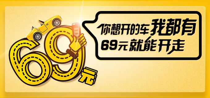69元租新车