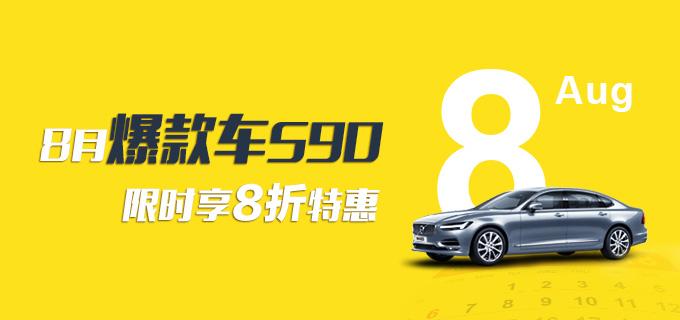 沃尔沃S90特惠