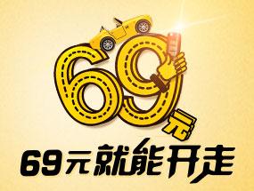 69元起租